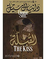 The Kiss (Arabic Translation) (Arabic Edition)