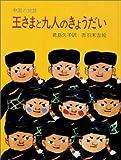 王さまと九人のきょうだい―中国の民話 (大型絵本 (7))