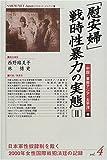 「慰安婦」・戦時性暴力の実態〈2〉中国・東南アジア・太平洋編 (日本軍性奴隷制を裁く―2000年女性国際戦犯法廷の記録)