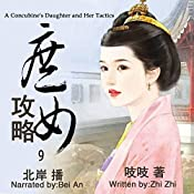 庶女攻略 9 - 庶女攻略 9 [A Concubine's Daughter and Her Tactics 9] | 吱吱 - 吱吱 - Zhizhi