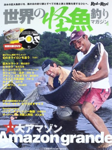 世界の怪魚釣りマガジン 2 淡水の巨大魚釣りを、雨の日の釣り師とすべての魚と旅と冒険を愛本の商品画像