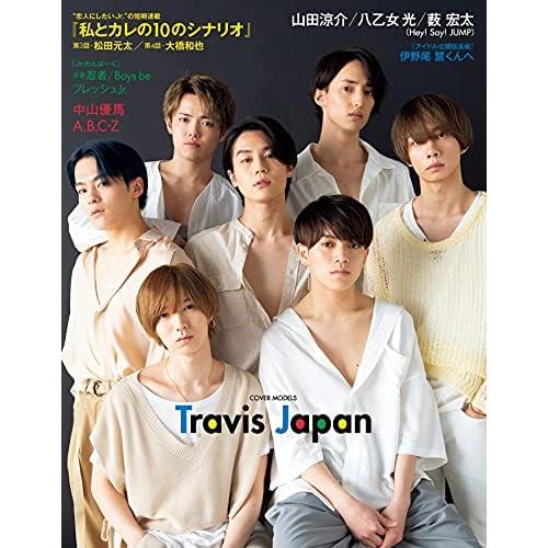 Myojo 2021年 7月号 裏表紙 追加画像