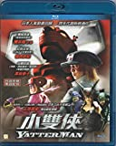 YATTERMAN - Japanese Blu Ray movie (Region A, HK version) directed by Takashi Miike