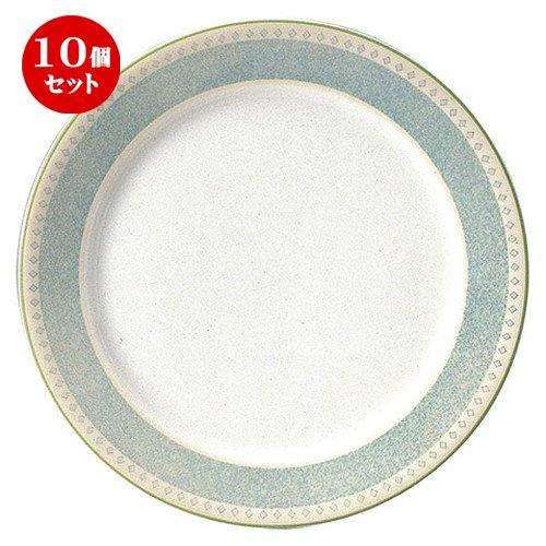 10個セット ジェイドロード 27cm ディナー皿 [ D 27 x H 2.4cm ] 【 大皿 】 【 飲食店 レストラン ホテル カフェ 洋食器 業務用 】   B07BJNYTKZ