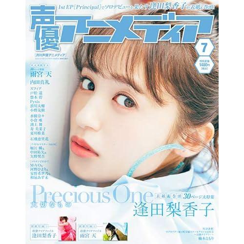 声優アニメディア 2019年7月号 表紙画像