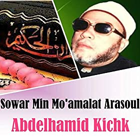 Amazon.com: Sowar Min Mo'amalat Arasoul (Quran): Abdelhamid Kichk: MP3