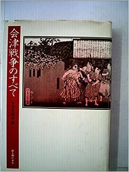 会津戦争のすべて (1980年) | 会...