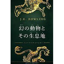 幻の動物とその生息地 新装版 ホグワーツ・ライブラリー (Japanese Edition)