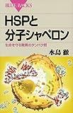 HSPと分子シャペロン (ブルーバックス)