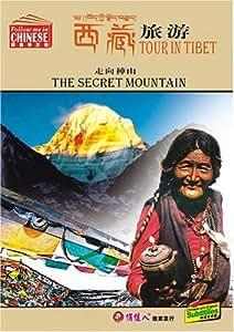 Tour in Tibet: The Secret Mountain