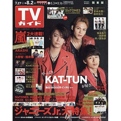 週刊TVガイド 2019年 8/2号 表紙画像