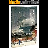 日本人的活法 (日本文化系列)
