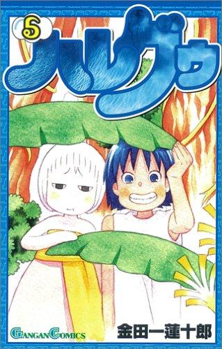 ハレグゥ(5) (ガンガンコミックス)