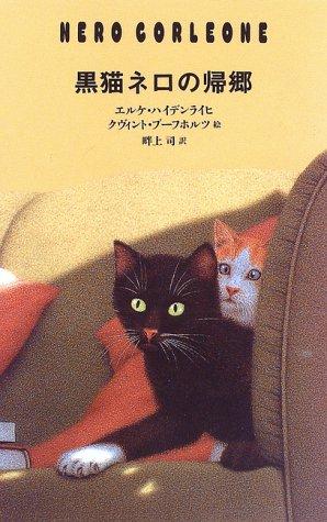 黒猫ネロの帰郷