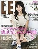 LEE(リー) 2017年 06 月号 [雑誌]