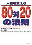 「人生を変える80対20の法則」リチャード・コッチ