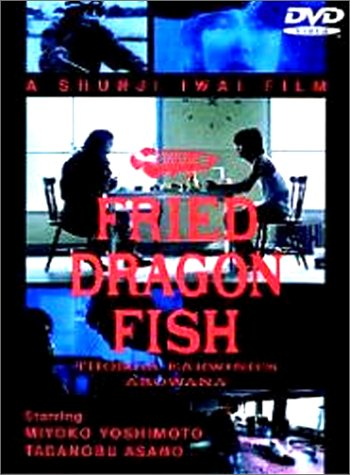 映画FRIED DRAGON FISH