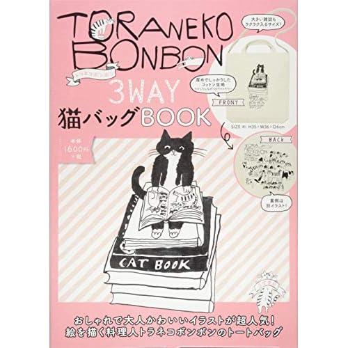 TORANEKO BONBON 3WAY 猫バッグ BOOK 画像