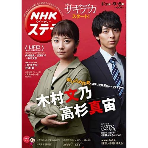 NHK ステラ 2019年 9/6号 表紙画像