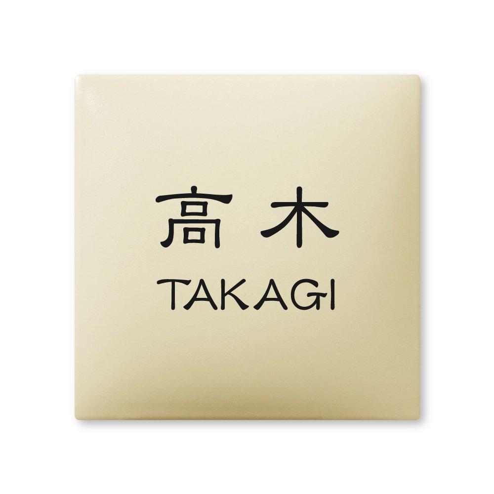 丸三タカギ 彫り込み済表札 【 高木 】 完成品 アークタイル AR-1-4-1-高木   B00RFATI6K