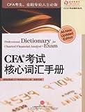 CFA考试核心词汇手册