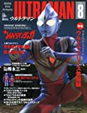 Official File Magazine ULTRAMAN Vol.8 Ultraman Tiga (2005) ISBN: 406367178X [Japanese Import]