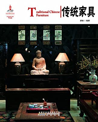Chinese Red:Traditional Chinese Furniture (Chinese Edition)
