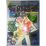 Storage of stone (Enajisuto) - Escaflowne comic anthology in the Sky (Asuka comics DX) (1997) ISBN: 4048527150 [Japanese Import]