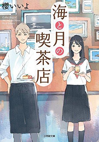 海と月の喫茶店 (小学館文庫キャラブン!)
