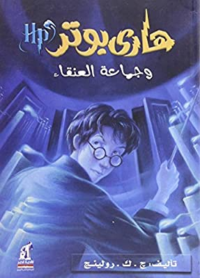 Hari Butor Wa-jama'at Al-anga / Harry Potter and the Order of the Phoenix: 5