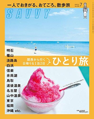 SAVVY 2018年7月号 大きい表紙画像
