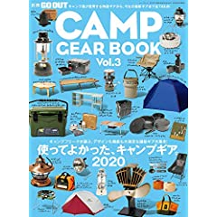 CAMP GEAR BOOK 最新号 サムネイル