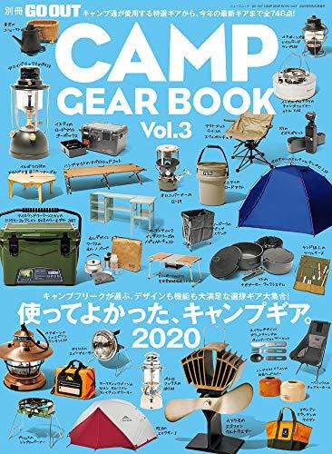 CAMP GEAR BOOK 最新号 表紙画像