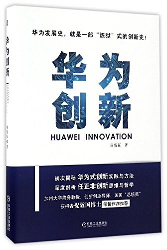 HUAWEI Innovation (One of the Best Chinese Books of 2017) (Chinese Edition)