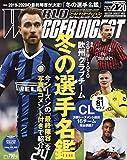 ワールドサッカーダイジェスト 2020年 2/20 号 [雑誌]
