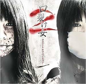 O.S.T - Kuchisake Onna 2 - Amazon.com Music  O.S.T - Kuchisa...