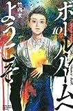 ボールルームへようこそ(10) (講談社コミックス月刊マガジン)