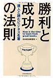 勝利と成功の法則―達人と読むビジネス名著