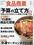 食品商業2019年03月号 (「予算の立て方」講座/冷凍マーチャンダイジング)