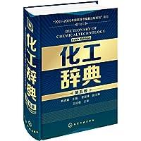 化工辞典(第五版)