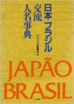 Book's Cover of 日本・ブラジル交流人名事典 (日本語) 単行本 – 1996/2/1