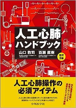 Book's Cover of 人工心肺ハンドブック 改訂3版 (日本語) 単行本(ソフトカバー) – 2020/8/5