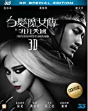 The White Haired Witch of Lunar Kingdom 3D Blu-ray (Region A) (English Subtitled) Special Edition