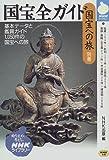 国宝への旅〈別巻〉国宝全ガイド (NHKライブラリー)