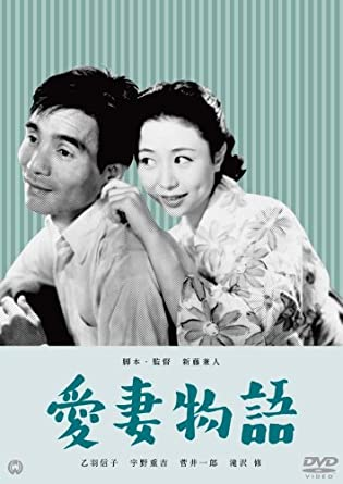 Amazon | 愛妻物語 [DVD] | 映画
