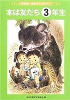 本は友だち3年生 (学年別・名作ライブラリー)