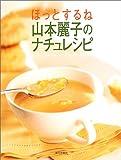 ほっとするね山本麗子のナチュレシピ