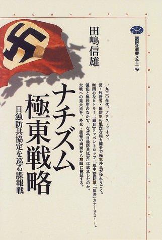 ナチズム極東戦略―日独防共協定を巡る諜報戦 (講談社選書メチエ)