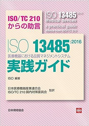 iso 13485 2016 医療機器の品質マネジメントシステム 実践ガイド iso