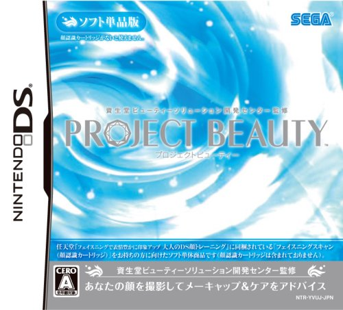 Price comparison product image Shiseido Beauty Solution Kaihatsu Center Kanshuu: Project Beauty [Japan Import]